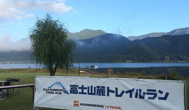 第9回富士山麓トレイルラン