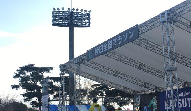 第65回勝田マラソン
