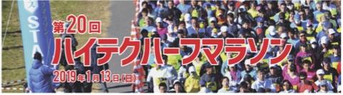 谷川真理ハイテクマラソン 2019